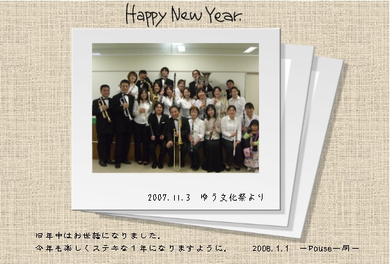 2008newyear_4