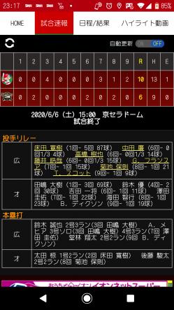 Screenshot_20200606231733